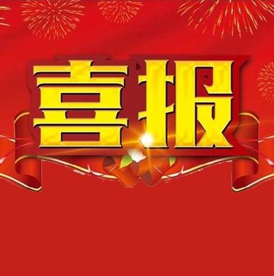 喜讯!和源精工获批杭州市企业高新技术研究开发中心