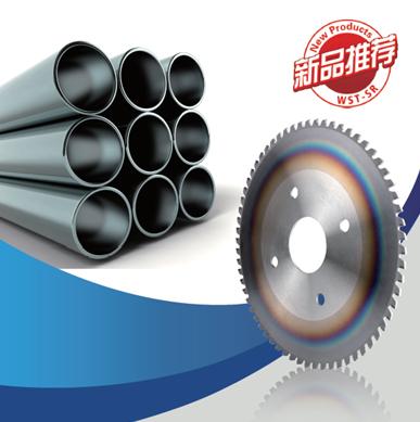 WAGEN涂层冷锯系列追加新成员,对应更高硬度的管材锯切加工领域